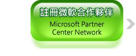 註冊微軟合作夥伴