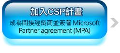 加入CSP計畫