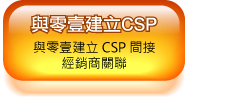 與零壹建立CSP
